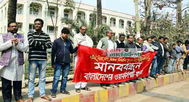 Human chain demands to cancel section 32 in Jessore