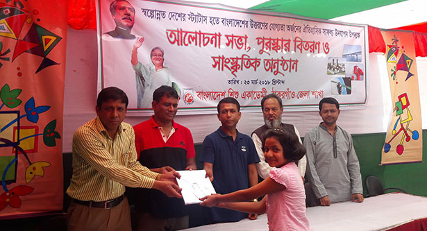 Cultural competition for children held in Thakurgaon