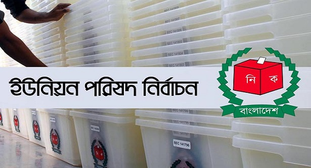 Two held for casting false votes in Netrokona