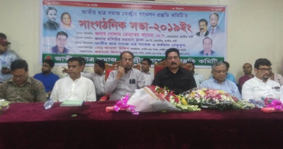 Jatiya Party's council on Dec 21