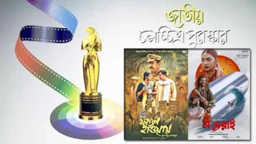 National Film Awards to be distributed today