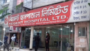 Regent Hospital scam: Writ filed seeking compensation to victims