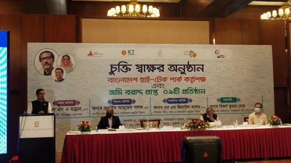 Land transfer agreement signed between Hi-Tech Park Authority and 9 Companies at a hotel in the capital; Photo: Daily Bangladesh