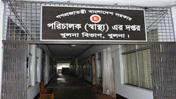 Khulna Divisional Health Director`s Office; File Photo